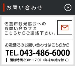 お問い合わせ 佐倉市観光協会へのお問い合わせはこちらからご連絡下さい。お電話でのお問い合わせはこちらから TEL.043-486-6000 開館時間 8:30~17:00(年末年始を除く)