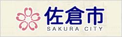 千葉県佐倉市公式ウェブサイト