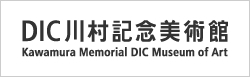 DIC 川村記念美術館