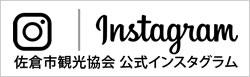 佐倉市観光協会 公式インスタグラム