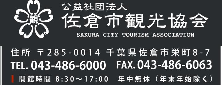 公益社団法人 佐倉市観光協会 千葉県佐倉市の観光施設・イベント情報をご案内いたします。