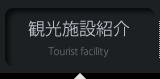 観光施設紹介