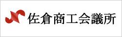 佐倉商工会議所