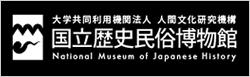 国立歴史民俗博物館 歴博