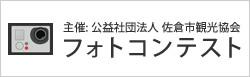 主催: 公益社団法人 佐倉市観光協会フォトコンテスト