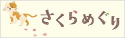 あしたはいっしょにさくらめぐり|千葉県佐倉市 観光ガイドブック