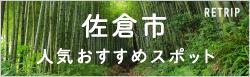 佐倉市人気おすすめスポット RETRIP[リトリップ]
