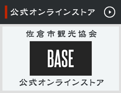佐倉市観光協会 公式オンラインストア BASE