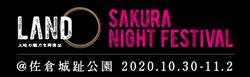 LANDO主催による千葉県佐倉市のイベント LANDO SAKURA NIGHT FESTIVAL