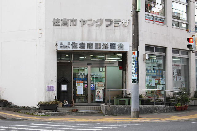 ご連絡先・所在地 佐倉市観光協会